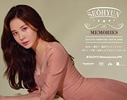2019 SEOHYUN 'MEMORIES'  ASIA FANMEETING TOUR IN JAPAN (仮題)
