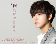 JUNG DONGHA SHOWCASE IN TOKYO「新たな始まり」