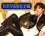 「1st TOUR FINAL 直前!KEVIN王子様公開イベント」
