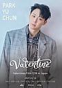 【チケット(ticket)】2021 PARK YU CHUN Valentines FAN-CON in Japan